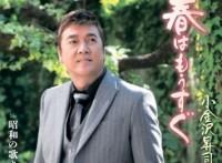 この画像は、このサイトの記事「小金沢昇司 春はもうすぐ 無料音楽視聴動画まとめ YouTube」のイメージ写真画像として利用しています。