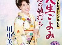 この画像は、このサイトの記事「川中美幸 男の値打ち 無料音楽視聴動画まとめ YouTube」のイメージ写真画像として利用しています。
