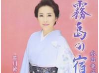 この画像は、このサイトの記事「水田竜子 霧島の宿 無料音楽視聴動画まとめ YouTube」のイメージ写真画像として利用しています。