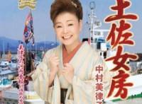 この画像は、このサイトの記事「土佐女房 中村美律子 無料音楽視聴動画まとめ YouTube」のイメージ写真画像として利用しています。