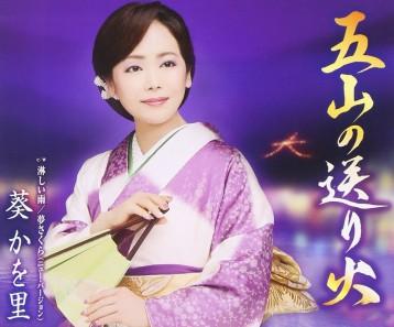 この画像は、このサイトの記事「葵かを里 五山の送り火 無料音楽視聴動画まとめ YouTube」のイメージ写真画像として利用しています。