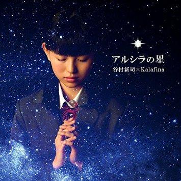 この画像は、このサイトの記事「谷村新司×Kalafina アルシラの星 無料音楽視聴動画まとめ YouTube」のイメージ写真画像として利用しています。