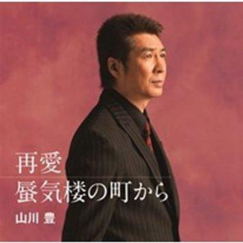 この画像は、このサイトの記事「山川豊 再愛 無料音楽視聴動画まとめ YouTube」のイメージ写真画像として利用しています。