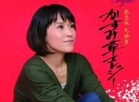 この画像は、このサイトの記事「あさみちゆき かすみ草エレジー 無料音楽視聴動画まとめ YouTube」のイメージ写真画像として利用しています。