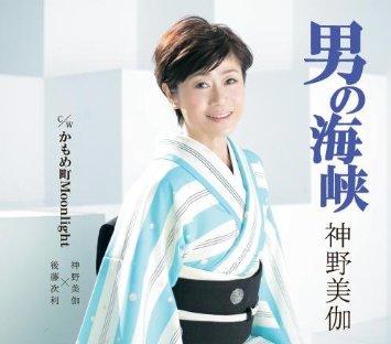 この画像は、このサイトの記事「神野美伽 男の海峡 無料音楽視聴動画まとめ YouTube」のイメージ写真画像として利用しています。
