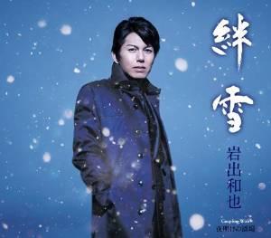 この画像は、このサイトの記事「岩出和也 絆雪 無料音楽視聴動画まとめ YouTube」のイメージ写真画像として利用しています。
