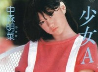 この画像は、このサイトの記事「中森明菜 少女A 無料音楽視聴動画まとめ YouTube」のイメージ写真画像として利用しています。