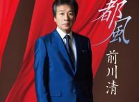 この画像は、このサイトの記事「前川清 都風 無料音楽視聴動画まとめ YouTube」のイメージ写真画像として利用しています。