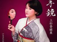 この画像は、このサイトの記事「上杉香緒里 手鏡 無料音楽視聴動画まとめ YouTube」のイメージ写真画像として利用しています。