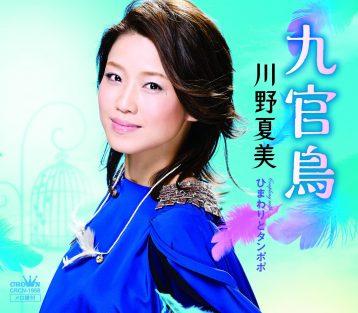 この画像は、このサイトの記事「川野夏美 九官鳥 無料音楽視聴動画まとめ YouTube」のイメージ写真画像として利用しています。