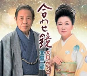 この画像は、このサイトの記事「北島三郎 大月みやこ 合わせ鏡 無料音楽視聴動画まとめ YouTube」のイメージ写真画像として利用しています。