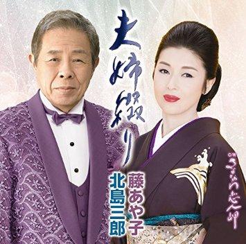 この画像は、このサイトの記事「北島三郎 藤あや子 夫婦綴り 無料音楽視聴動画まとめ YouTube」のイメージ写真画像として利用しています。