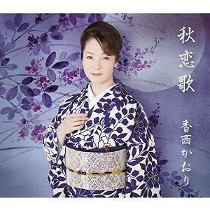 この画像は、このサイトの記事「香西かおり 秋恋歌 無料音楽視聴動画まとめ YouTube」のイメージ写真画像として利用しています。