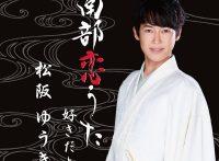 この画像は、このサイトの記事「松阪ゆうき 南部恋うた 無料音楽視聴動画まとめ YouTube」のイメージ写真画像として利用しています。