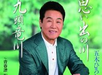 この画像は、このサイトの記事「五木ひろし 九頭竜川 無料音楽視聴動画まとめ YouTube」のイメージ写真画像として利用しています。