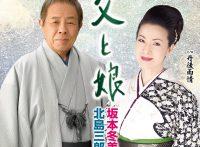 この画像は、このサイトの記事「北島三郎 坂本冬美 父と娘 無料音楽視聴動画まとめ YouTube」のイメージ写真画像として利用しています。