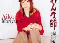 この画像は、このサイトの記事「森山愛子 おんな節 無料音楽視聴動画まとめ YouTube」のイメージ写真画像として利用しています。