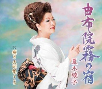 この画像は、このサイトの記事「夏木綾子 由布院霧の宿 無料音楽視聴動画まとめ YouTube」のイメージ写真画像として利用しています。