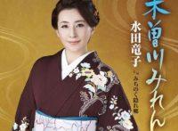 この画像は、このサイトの記事「水田竜子 木曽川みれん 無料音楽視聴動画まとめ YouTube」のイメージ写真画像として利用しています。