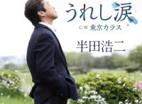 この画像は、このサイトの記事「半田浩二 うれし涙 無料音楽視聴動画まとめ YouTube」のイメージ写真画像として利用しています。