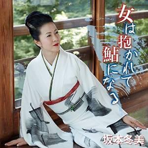 この画像は、このサイトの記事「坂本冬美 女は抱かれて鮎になる 無料音楽視聴動画まとめ YouTube」のイメージ写真画像として利用しています。
