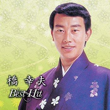 この画像は、このサイトの記事「橋幸夫 ちゃっきり茶太郎 無料音楽視聴動画まとめ YouTube」のイメージ写真画像として利用しています。