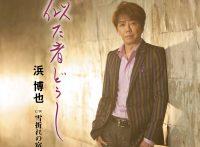 この画像は、このサイトの記事「似た者同士 浜博也 無料音楽視聴動画まとめ YouTube」のイメージ写真画像として利用しています。
