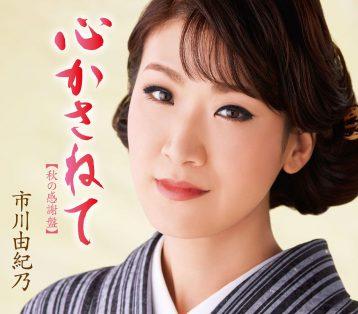 この画像は、このサイトの記事「市川由紀乃 心かさねて 無料音楽視聴動画まとめ YouTube」のイメージ写真画像として利用しています。