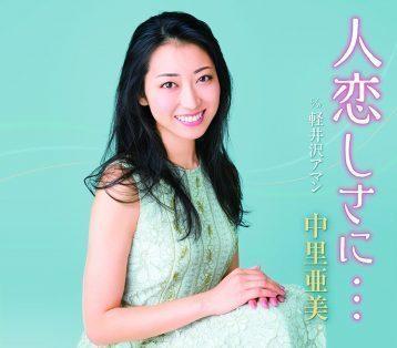 この画像は、このサイトの記事「中里アミ 人恋しさに・・・ 無料音楽視聴動画まとめ YouTube」のイメージ写真画像として利用しています。