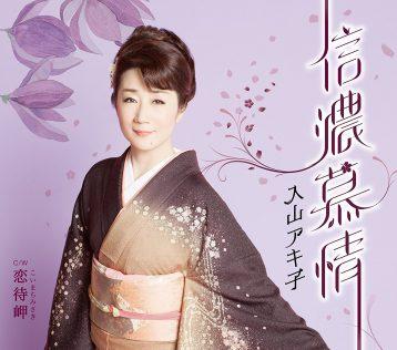 この画像は、このサイトの記事「入山アキ子 信濃慕情 無料音楽視聴動画まとめ YouTube」のイメージ写真画像として利用しています。