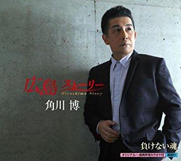 この画像は、このサイトの記事「角川博 広島 ストーリー 無料音楽視聴動画まとめ YouTube」のイメージ写真画像として利用しています。