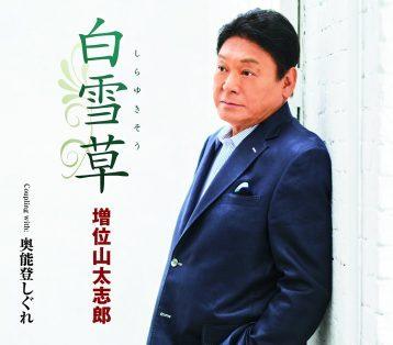 この画像は、このサイトの記事「増位山太志郎 白雪草 無料音楽視聴動画まとめ YouTube」のイメージ写真画像として利用しています。