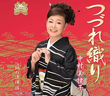 この画像は、このサイトの記事「中村美律子 つづれ織り 無料音楽視聴動画まとめ YouTube」のイメージ写真画像として利用しています。