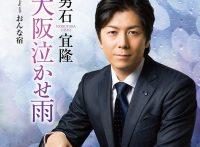 この画像は、このサイトの記事「男石宜隆 大阪泣かせ雨 無料音楽視聴動画まとめ YouTube」のイメージ写真画像として利用しています。