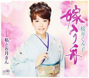この画像は、このサイトの記事「桜井くみ子 嫁入り舟 無料音楽視聴動画まとめ YouTube」のイメージ写真画像として利用しています。