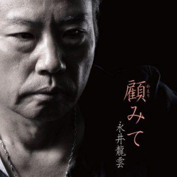 この画像は、このサイトの記事「永井龍雲 顧みて 無料音楽視聴動画まとめ YouTube」のイメージ写真画像として利用しています。