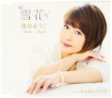 この画像は、このサイトの記事「浅田あつこ 雪花 無料音楽視聴動画まとめ YouTube」のイメージ写真画像として利用しています。