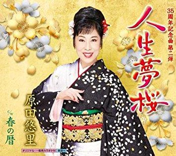 この画像は、このサイトの記事「人生夢桜 原田悠里 無料音楽視聴動画まとめ YouTube」のイメージ写真画像として利用しています。