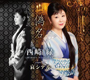 この画像は、このサイトの記事「西崎緑 偽名 無料音楽視聴動画まとめ YouTube」のイメージ写真画像として利用しています。