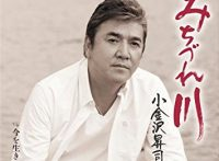 この画像は、このサイトの記事「小金沢昇司 みちづれ川 無料音楽視聴動画まとめ YouTube」のイメージ写真画像として利用しています。