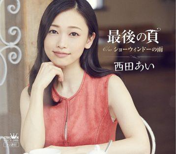 この画像は、このサイトの記事「西田あい 最後の頁 無料音楽視聴動画まとめ YouTube」のイメージ写真画像として利用しています。