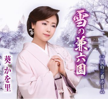 この画像は、このサイトの記事「葵かを里 雪の兼六園 無料音楽視聴動画まとめ YouTube」のイメージ写真画像として利用しています。