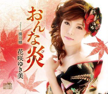 この画像は、このサイトの記事「花咲ゆき美 おんな炎 無料音楽視聴動画まとめ YouTube」のイメージ写真画像として利用しています。