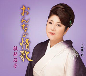 この画像は、このサイトの記事「服部浩子 おんなの情歌 無料音楽視聴動画まとめ YouTube」のイメージ写真画像として利用しています。