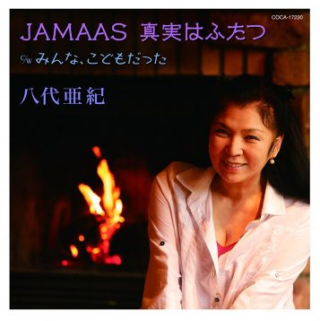 この画像は、このサイトの記事「八代亜紀 JAMAAS(ジャマース) 真実はふたつ 無料音楽視聴動画まとめ YouTube」のイメージ写真画像として利用しています。