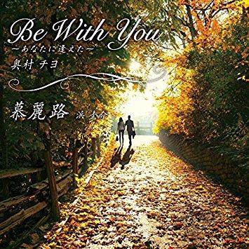 この画像は、このサイトの記事「奥村チヨ Be With You-あなたに逢えた- 無料音楽視聴動画まとめ YouTube」のイメージ写真画像として利用しています。