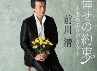 この画像は、このサイトの記事「前川清 倖せの約束 男のありがとう 無料音楽視聴動画まとめ YouTube」のイメージ写真画像として利用しています。
