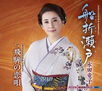 この画像は、このサイトの記事「水田竜子 船折瀬戸 無料音楽視聴動画まとめ YouTube」のイメージ写真画像として利用しています。