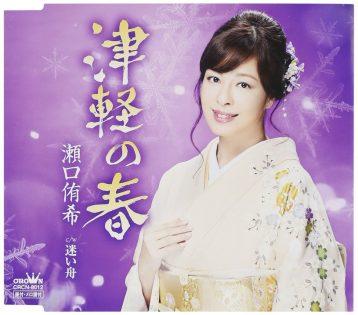 この画像は、このサイトの記事「瀬口侑希 津軽の春 無料音楽視聴動画まとめ YouTube」のイメージ写真画像として利用しています。
