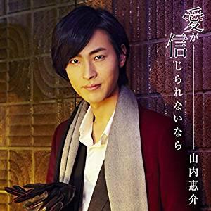 この画像は、このサイトの記事「山内惠介 愛が信じられないなら 無料音楽視聴動画まとめ YouTube」のイメージ写真画像として利用しています。